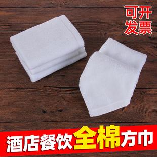 10条装酒店宾馆纯棉白色小方巾餐厅擦手KTV幼儿园毛巾四方正方形