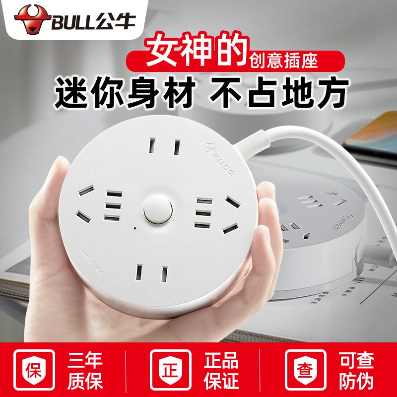 公牛插座创意圆形插线板多功能家用学生宿舍圆盘USB排插爬墙插座