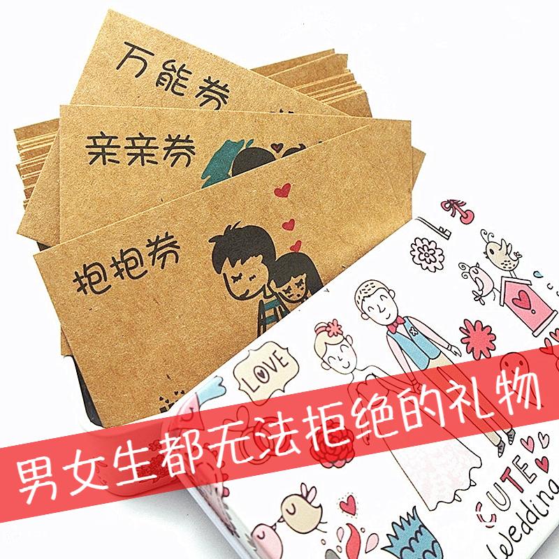 生日礼物送男女友七夕情人节特别创意实用手工情侣卡通特权恋爱券