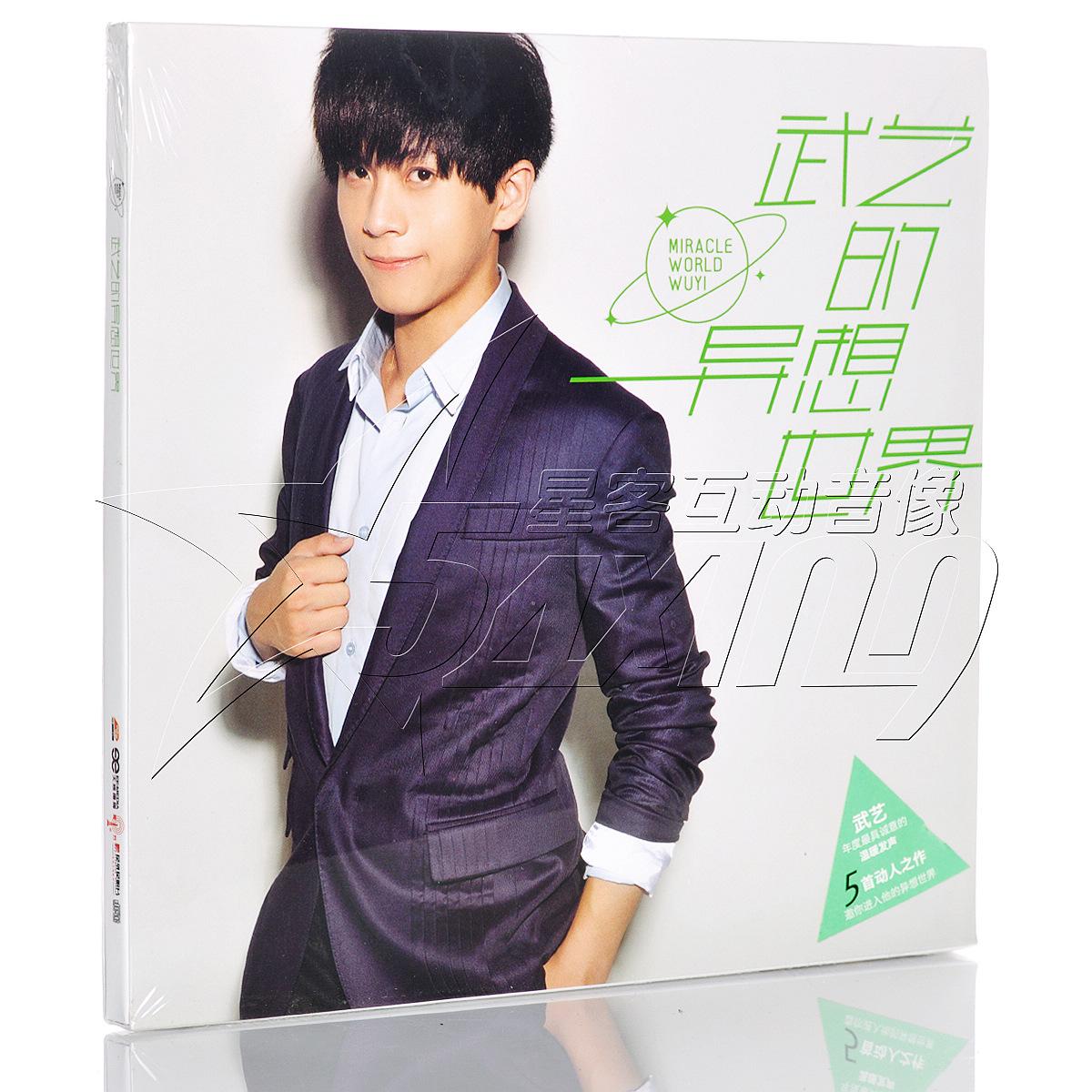 【正版现货】武艺:武艺的异想世界 2013新专辑 CD