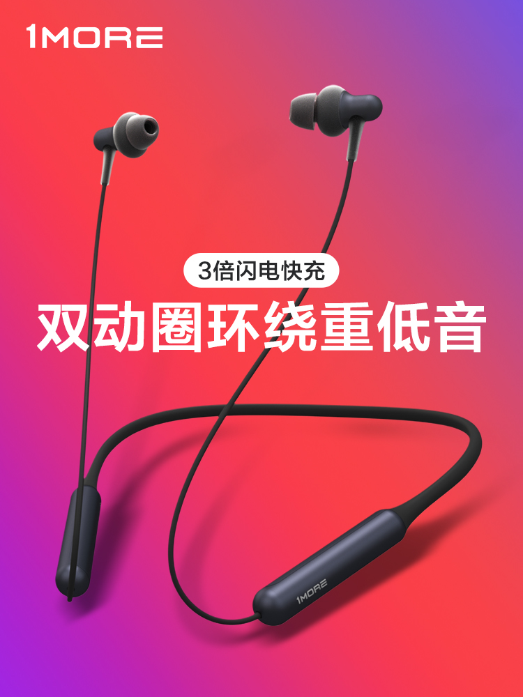1MORE/万魔 万魔E1024BT Stylish双动圈颈挂式运动蓝牙耳机带麦