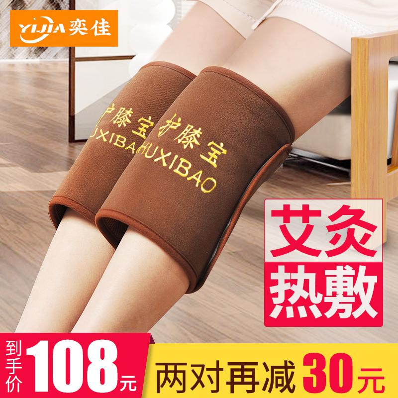 充電熱敷按摩護膝