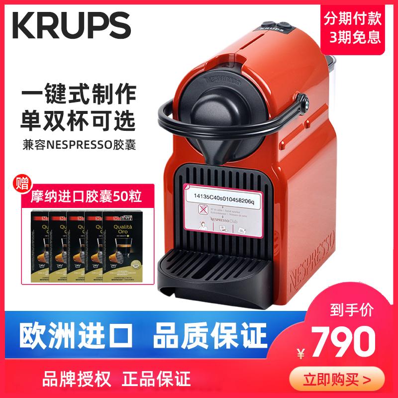KRUPS原装进口胶囊咖啡机家用全自动inissia迷你小型意式浓缩单杯