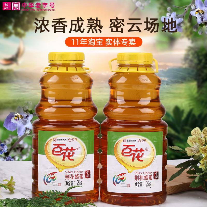 百花蜂蜜纯正天然荆条荆花百花蜜自家养土蜂蜜野生大峰蜜