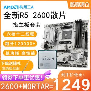 领10元券购买amd锐龙r5 2600散片微星cpu主板