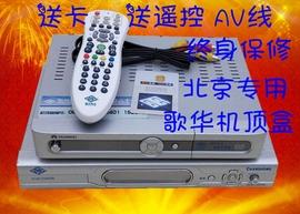 北京歌华数字有线标清电视机顶盒华为C2510带卡0月租遥控AV线图片