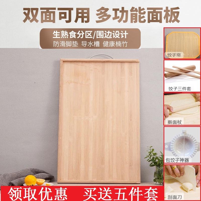 擀面板大实木竹子家用不粘套装案板需要用券