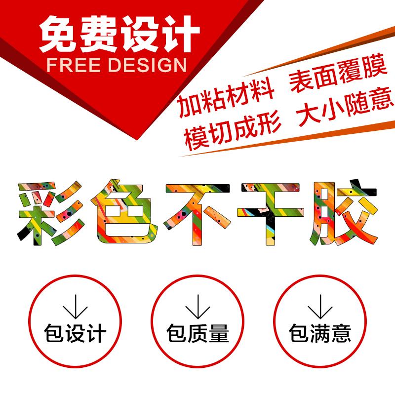 定制彩色不干胶印刷广告牛皮贴纸定做标贴瓶贴LOGO设计二维码标签