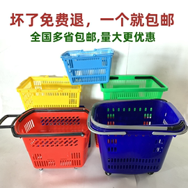 超市购物篮拉杆带轮超市购物筐塑料篮子菜篮子购物框手提篮购物车
