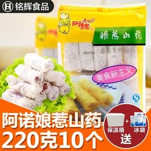 【十件包邮】阿诺娘惹山药卷港式甜点茶点半成品糕点点心22010个