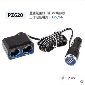 YAC车载点烟器电源转换插头带3米延长线车用一分二USB充电器插座
