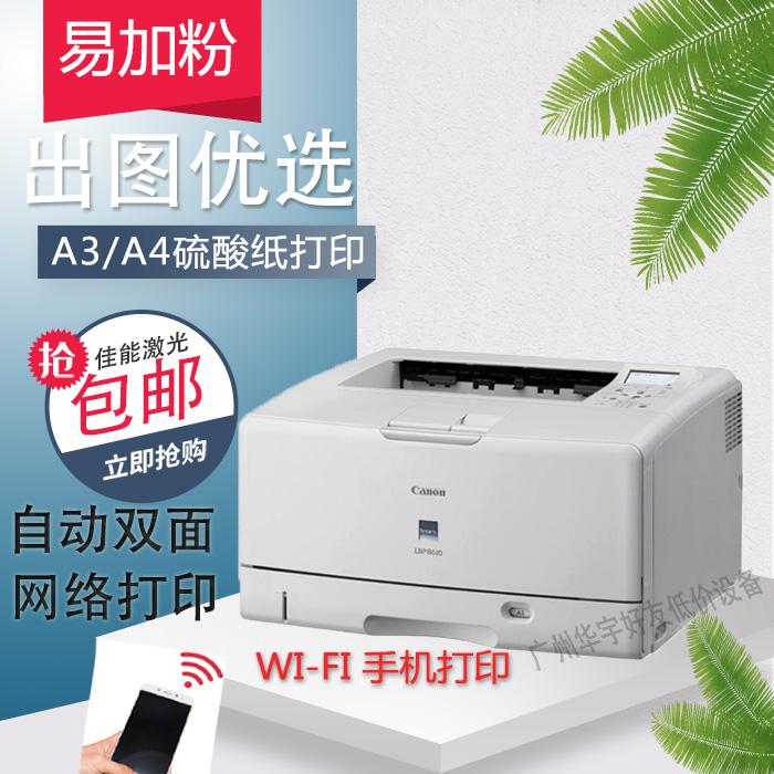 买一送二 A3A4激光打印机佳能8610黑白硫酸纸CAD图纸请柬厚纸蓝图
