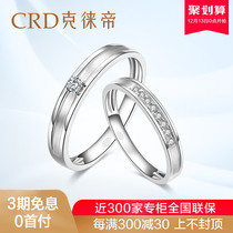 CRD White 18K diamond ring female diamond couple to quit male ring proposal marriage engagement diamond to quit woman