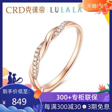 克徕帝 LULALA 钻石戒指男女钻戒排钻豪华群镶款白18K金正品钻戒