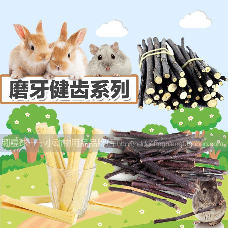 【买十送一】哈姆小宠仓鼠兔子龙猫磨牙苹果枝青甜竹磨牙棒