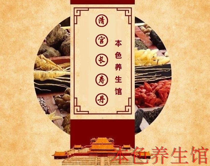 古法制作传统佳品蜜球圆丸清宫佳品清宫长寿丹寿桃蜜球丸