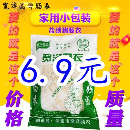 6.9元/袋 两袋包邮宽泽天然盐渍猪肠衣自制灌香肠家用四川腊肠