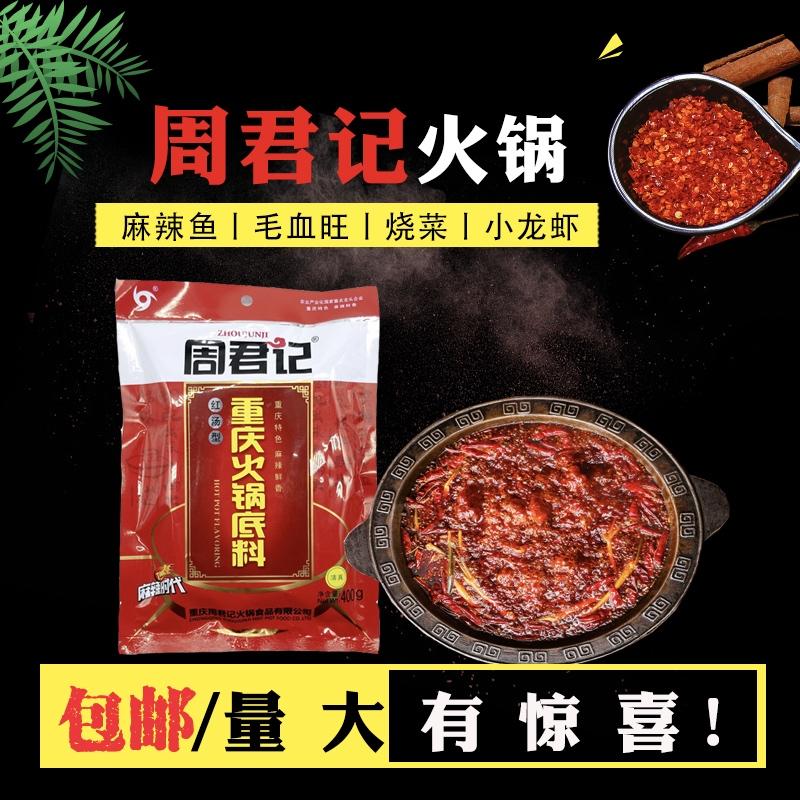 包邮 重庆特产 周君记麻辣牛油火锅底料400g 红汤麻辣烫串串调料