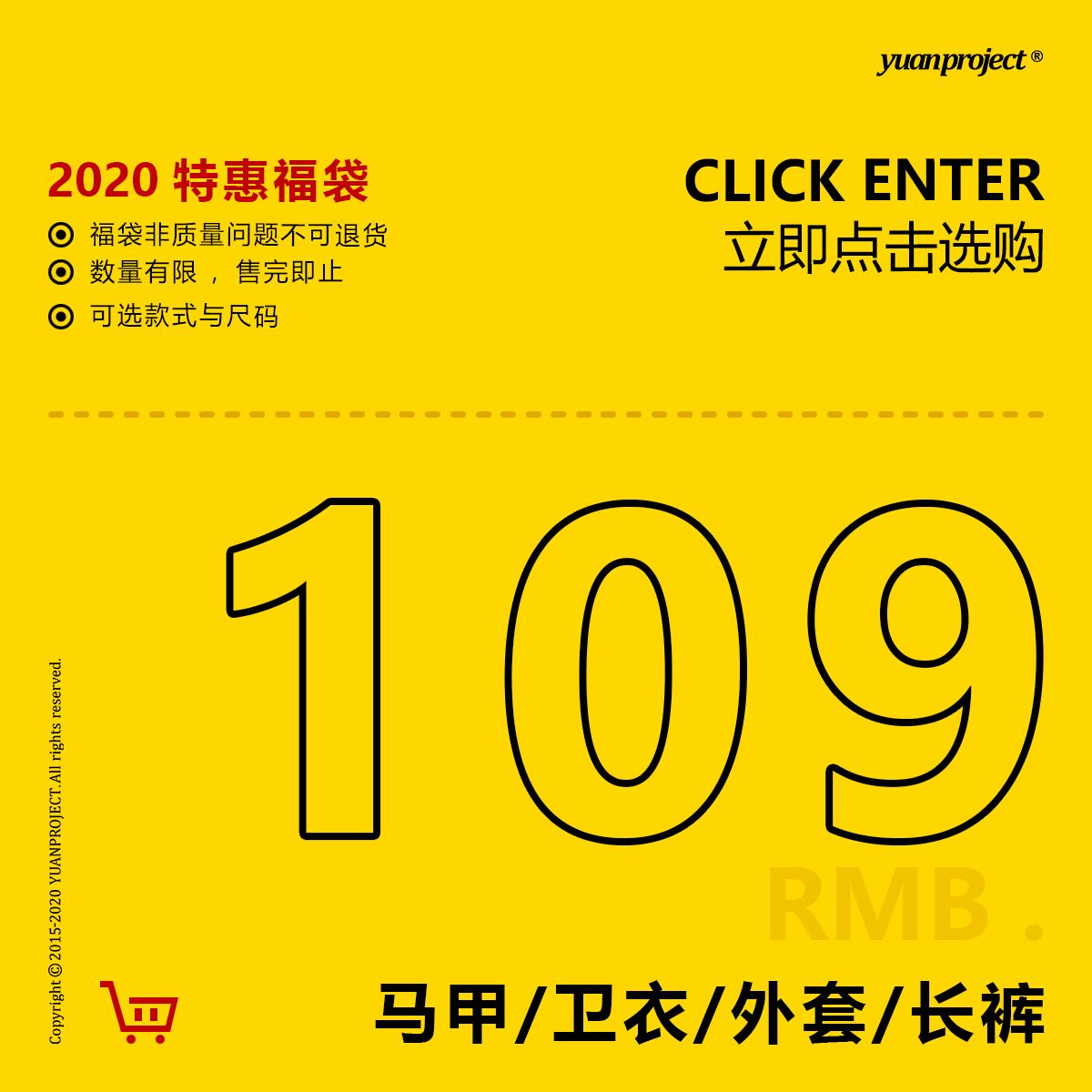 YUANPROJECT 2020特惠109福袋(福袋产品不可退货 )