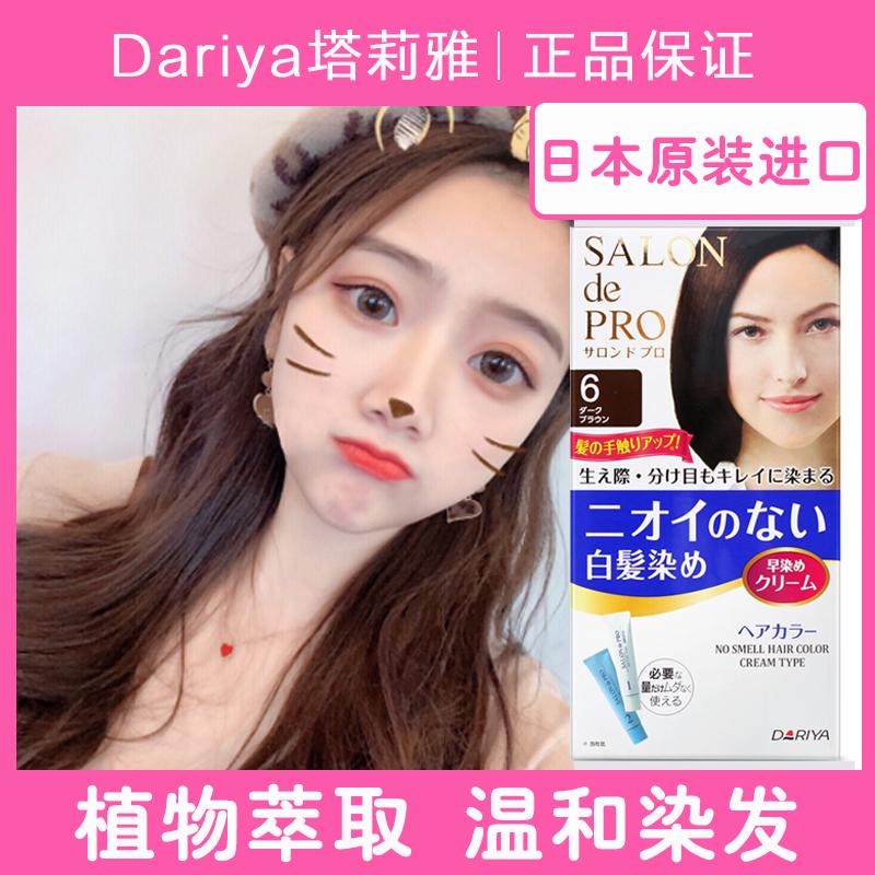 日本进口Dariya塔丽雅遮白发染发膏染发剂纯植物天然染发霜自然黑