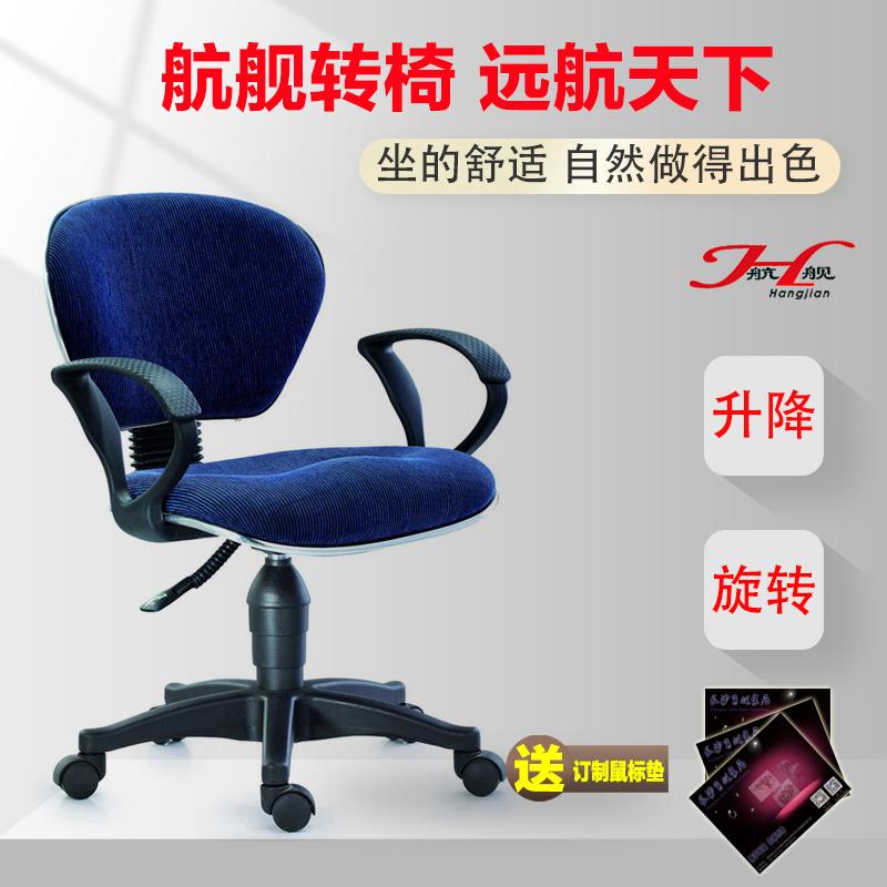 广东航舰C003C电脑椅办公椅 舒适透气休闲转椅可升降椅子家用椅