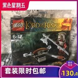 古董乐高lego30211强兽人扩充包 全新 魔戒 指环王拼砌包