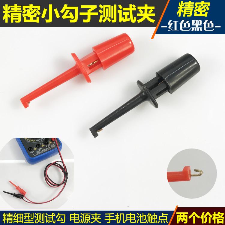 小钩钩子万用表测试电源供电实用精密夹子 一副圆小勾类似鳄鱼夹