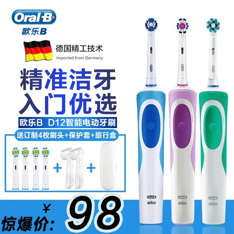 德国欧乐B博朗OralB电动牙刷成人美白软毛防水充电款原装正品D12