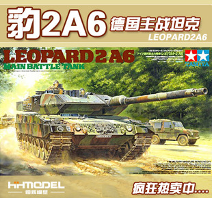 Hang Fai FULL Tamiya tank model 1 35 German Leopard 2A6 main battle tanks 35271