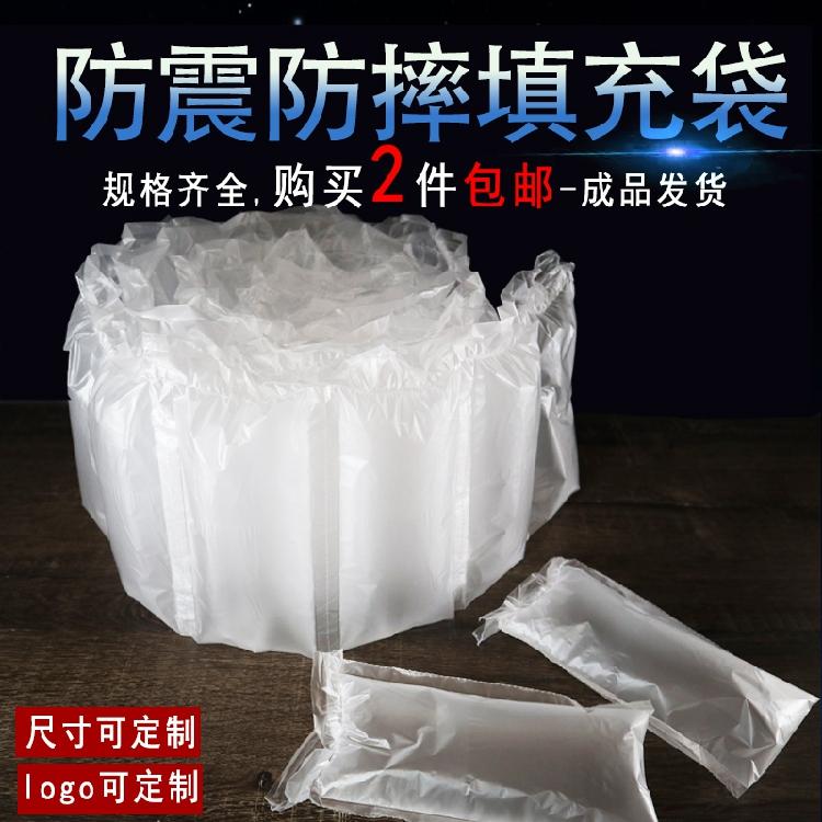 远大直销20*10耗材快递防震充气袋学生包背包填充气泡袋空气包装