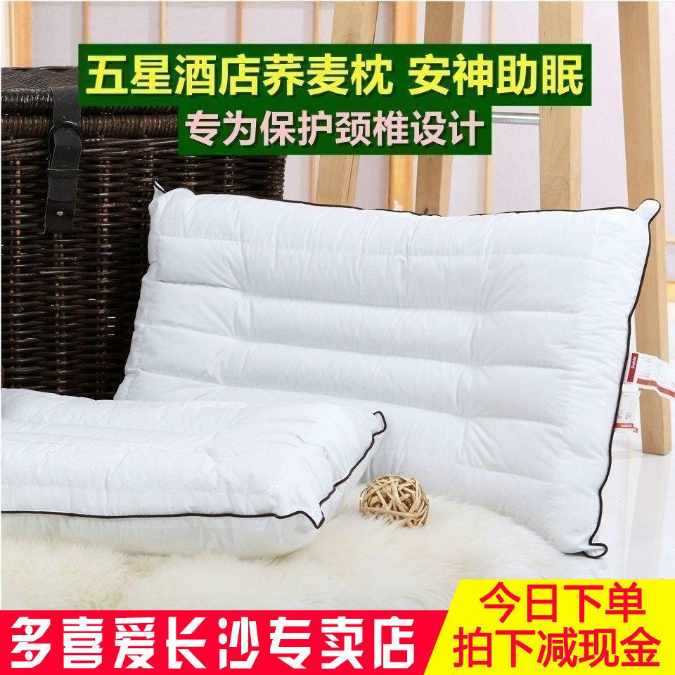 多喜爱枕芯正品荞麦枕头成人护颈椎枕助睡眠枕五星级酒店全棉中枕