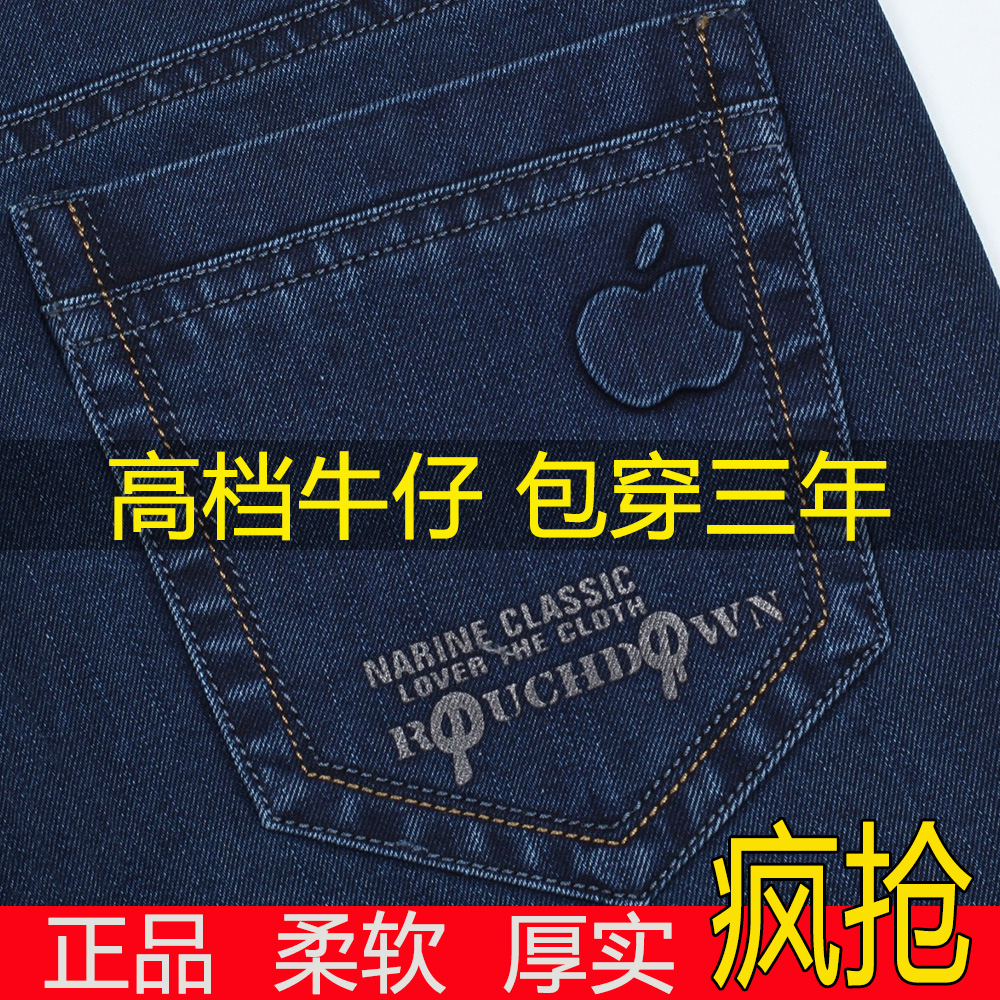 Lantu Apple summer thin mens jeans pants mens casual jeans high waist straight pants