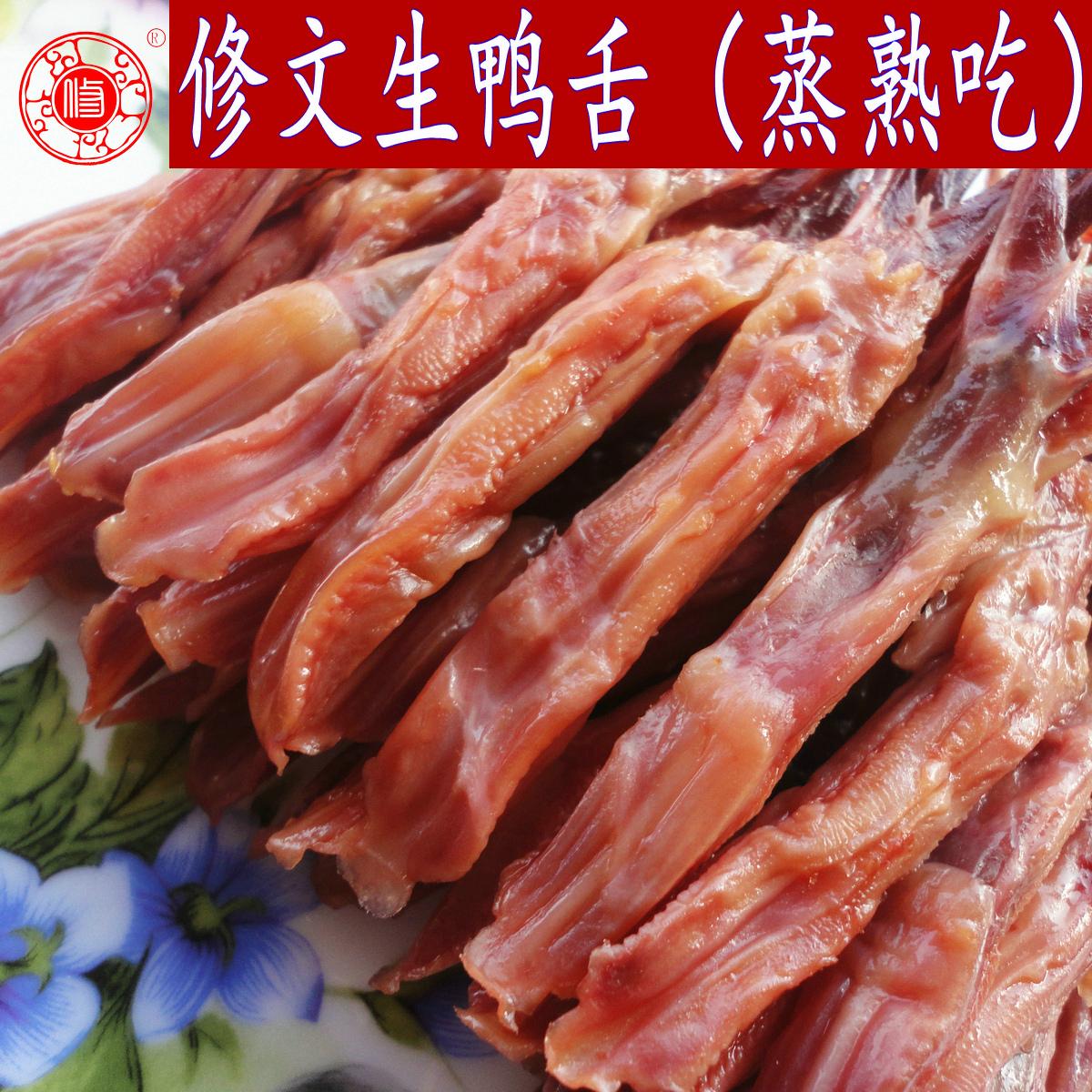 温州特产食品修文酱鸭舌生腊鸭舌500克修文生鸭舌头 年货媲美初旭