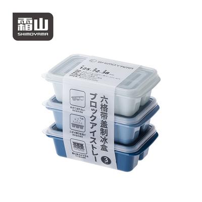 霜山日式制冰盒塑料冰格模具密封自制凍冰神器迷你帶蓋凍冰塊模具