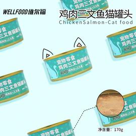 宠物猫幼猫小猫三文鱼鸡肉罐头布丁湿粮猫咪罐头三文鱼零食170g*6图片