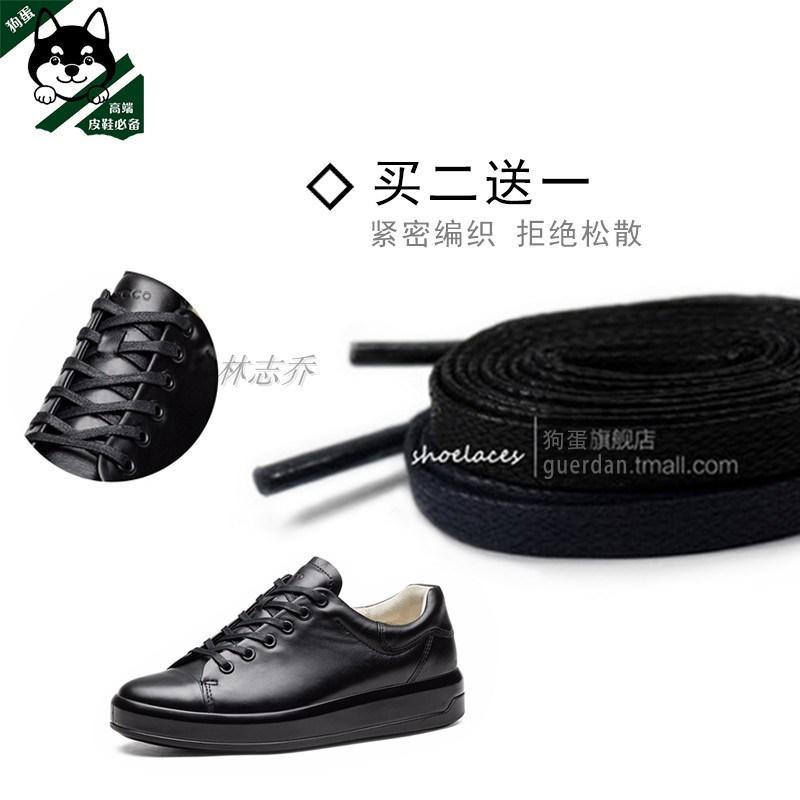 爱步/ECCO休闲鞋皮鞋鞋带打蜡扁鞋带其乐/沙漠靴马丁靴鞋带男替换