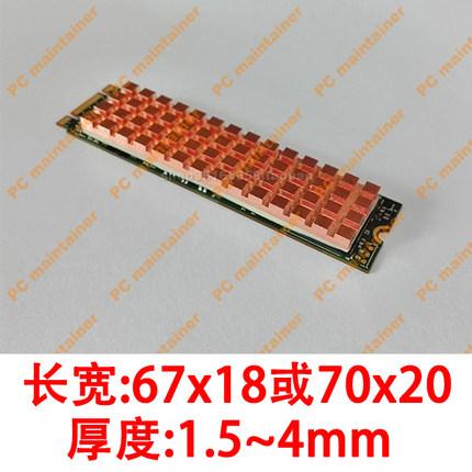 超薄纯铜M.2 NGFF2280PCI-E NVME 固态硬盘SSD手机散热片散热马甲