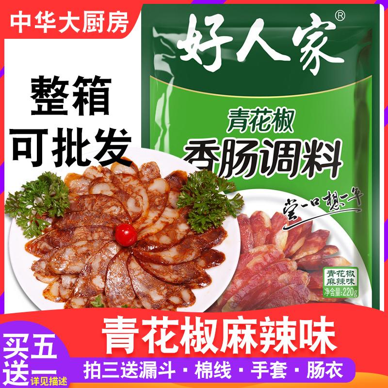 好人家青花椒麻辣香肠调料220g四川风干腊肠自制原材料年货包邮图片