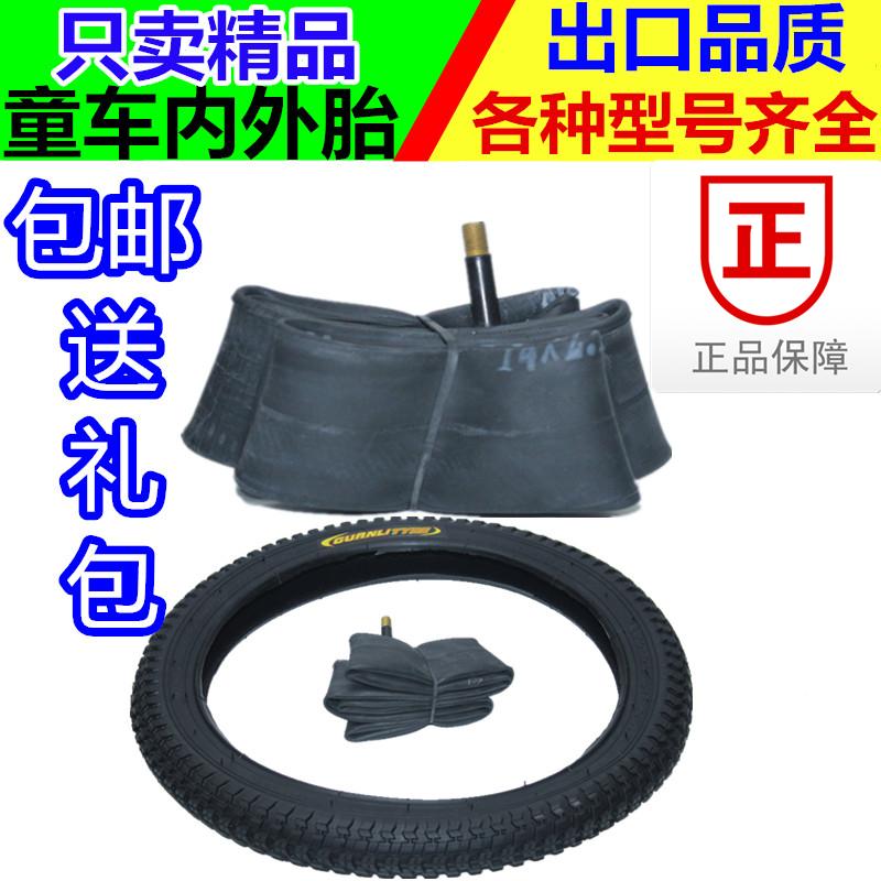 儿童自行车内胎 童车轮胎 配件三轮车内外胎里带前后车胎新品包邮