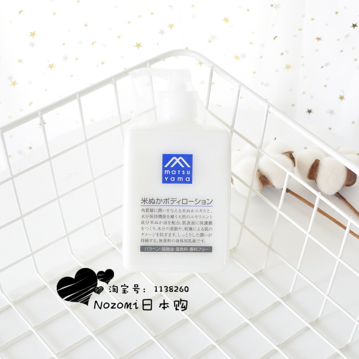 日本松山油脂M-mark脂米糠身体乳无添加滋润保湿补水细嫩光滑清爽