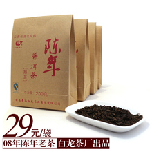 Aged pu-erh tea Yunnan pu-erh tea ripe tea 08 200 grams of kraft paper bags of loose tea White dragon tea factory