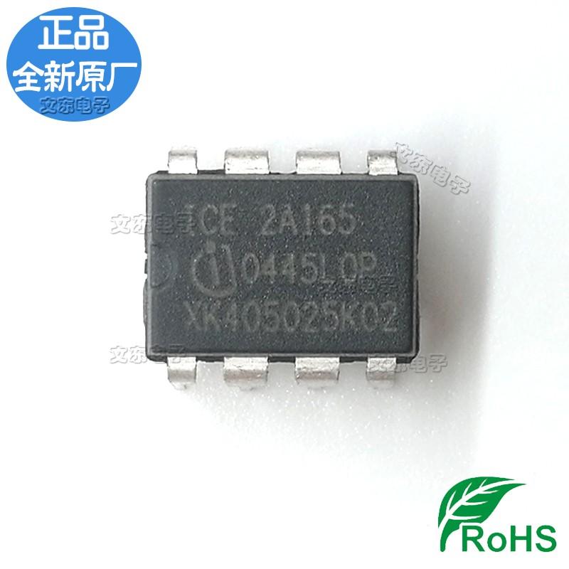 进口全新 ICE2A165 封装 DIP8电源管理IC欢迎选购 批量价低,可领取元淘宝优惠券