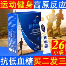 纯葡萄糖粉独立小袋儿童大人老人运动健身高原补充能量孕妇低雪糖