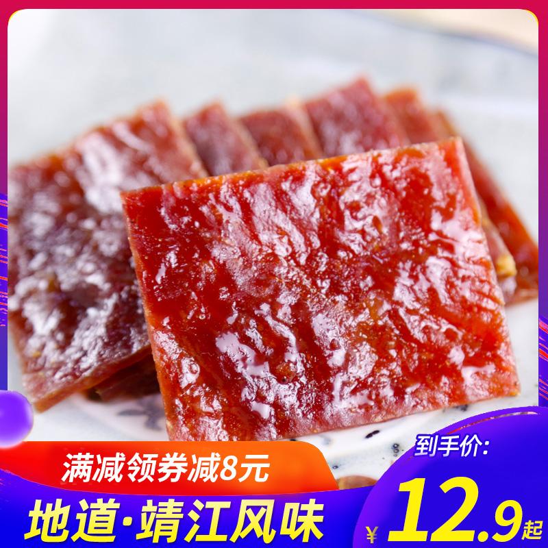 清之坊猪肉脯500g/200g原味蜜汁香辣靖江特产肉干零食小吃