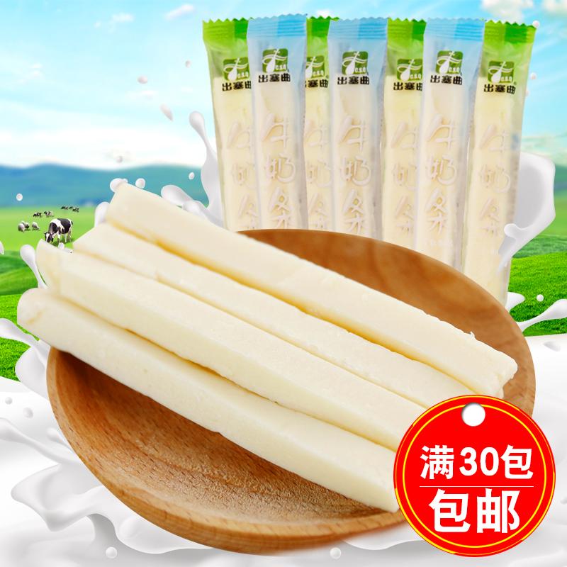 内蒙古特产零食出塞曲牛奶条奶酪牛奶棒原味/酸奶口味独立小包10g