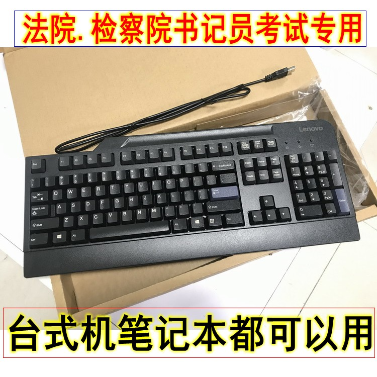 联想江苏法院检察院书记员司法考试usb圆口专用键盘sk8813 kb1021