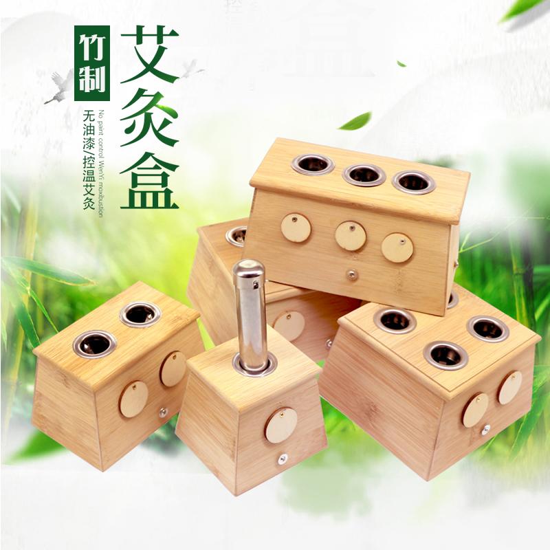 竹制艾灸盒加厚单孔艾炙盒家用随身灸艾条熏盒罐木制全身艾灸器具
