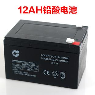 12V12AH电动喷雾器专用铅电池
