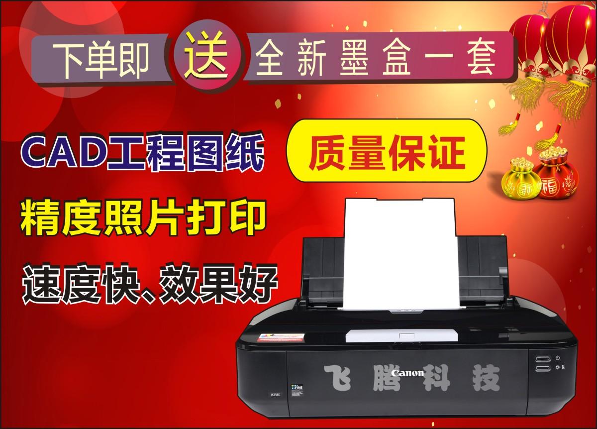 佳能 ix6580 高级照片喷墨打印机 质量效果保证 有现货