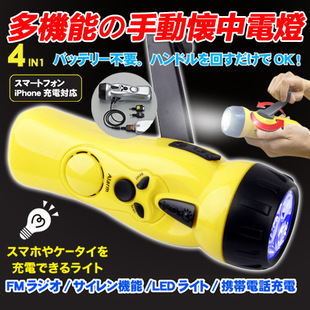 Dynamo Flashlight earthquake in Japan Prime Minister Recommendations Radio alarm phone charging